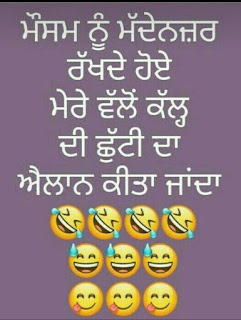 Punjabi Chutkule Images Funny Jokes Photos