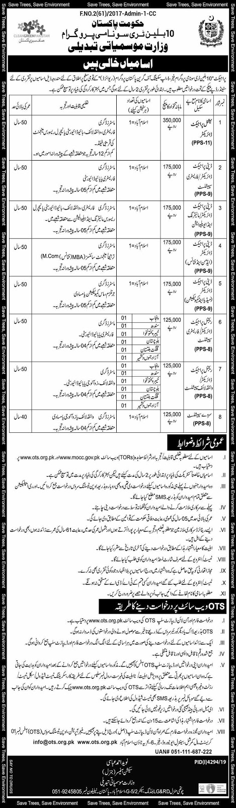 Ministry Of Climate Change Govt Of Pakistan Jobs For Project Director, Dupty Project Director and Others February 2020