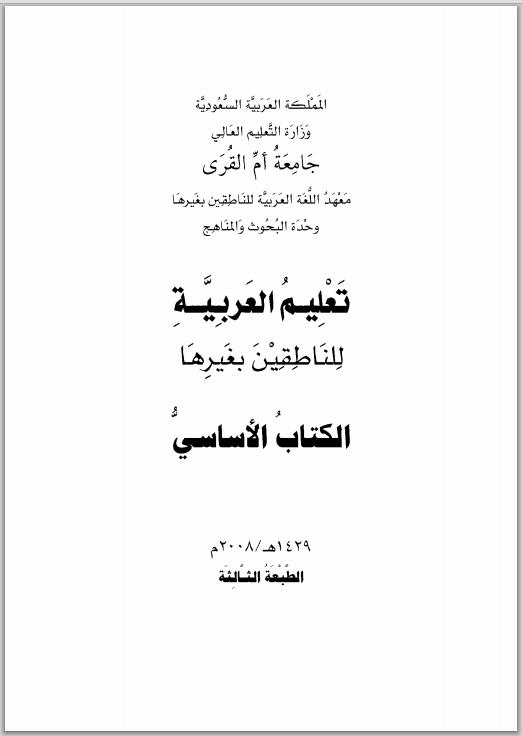 Image result for الكتاب الأساسي أم القرى