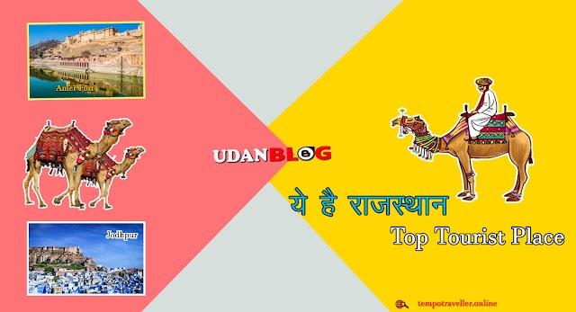 टॉप 10 टूरिस्ट प्लेस राजस्थान यात्रा के  लिए