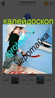 мальчик играет калейдоскопом 400 плюс слов 2 28 уровень
