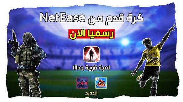 نسخة فيفا من NetEase !! نزول FAU-G و العاب جديدة | اخبار الجوال