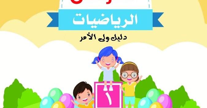 كتاب قطر الندى للصف الخامس الابتدائى