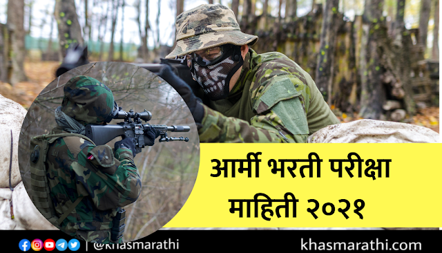 army bharati exam 2021 information
