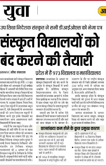 संस्कृत विद्यालयों को बंद करने की तैयारी