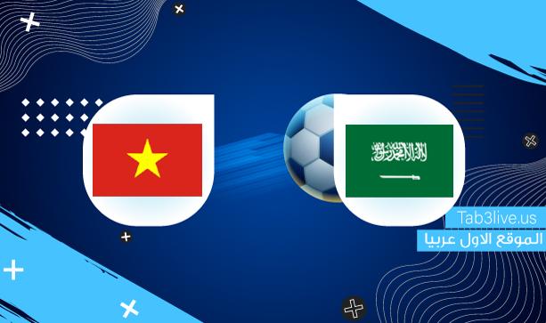نتيجة مباراة السعودية وفيتنام 2021/09/02 تصفيات كأس العالم 2022