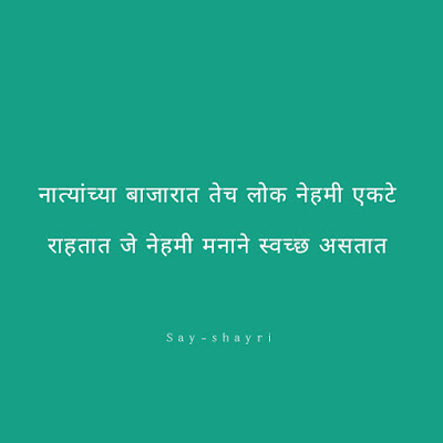 Marathi poems for wife