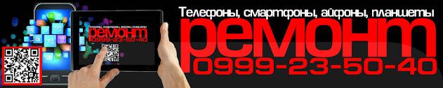 Ремонт смартфонов , планшетов, айфонов, мп3 плееров и других гаджетов в Бердянск