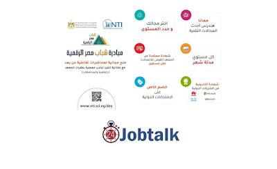 مبادرة شباب مصر الرقمية