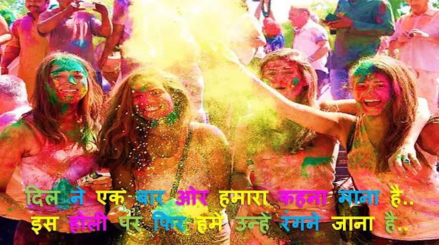 Happy Holi Status in Hindi for Lover