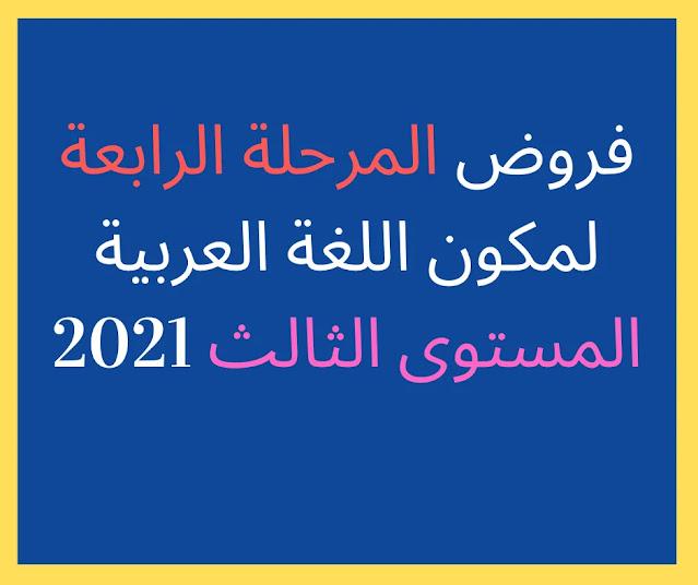فروض المرحلة الرابعة لمكون اللغة العربية المستوى الثالث 2021