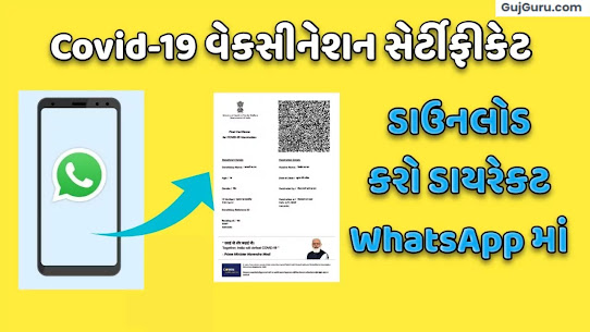How to Download COVID 19 Vaccine Certificate via WhatsApp
