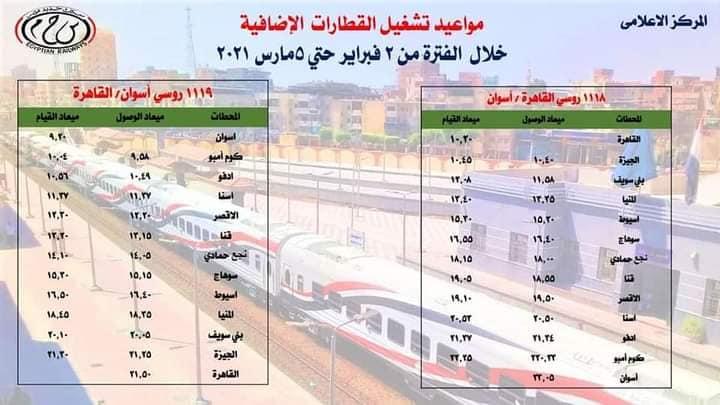السكة الحديد : تشغيل قطارات وعربات إضافية على عدد من القطارات بين الاسكندرية / أسوان