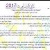 جميع قطع الانشاء في كتاب الانكليزي مع الترجمة للصف السادس الاعدادي للاستاذ محمد النداوي