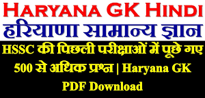 HSSC Gk pdf download, HSSC Current affairs