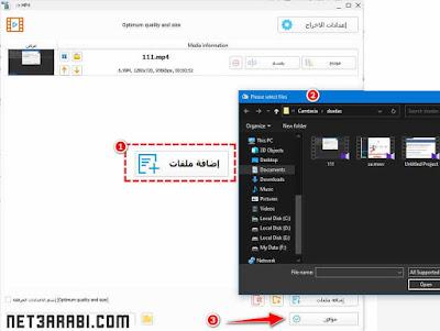 خطوات استخدام برنامج تحويل الفيديو الى جميع الصيغ