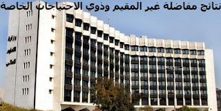 صدور اليوم واعلان نتائج مفاضلة غير المقيم وذوي الاحتياجات الخاصة الأعاقة في سوريا لعام 2020-2021 الفرعين العلمي والأدبي حسب الأسم ورقم الأكتتاب