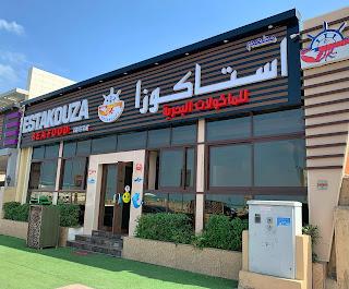 منيو ورقم وفروع وأسعار مطعم استاكوزا 2021
