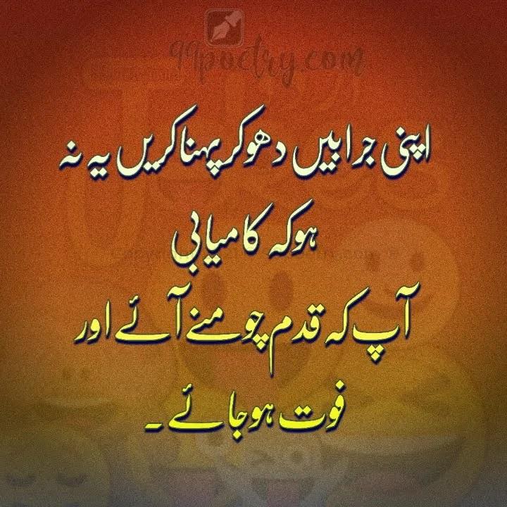 Hansi Ka Tofan - Funny Shayari In Urdu - A storm of laughter
