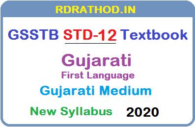GSSTB Textbook STD 12 Gujarati First Language