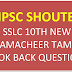 SSLC 10TH NEW SAMACHEER TAMIL BOOK BACK QUESTIONS - ANSWERS GUIDE 2019