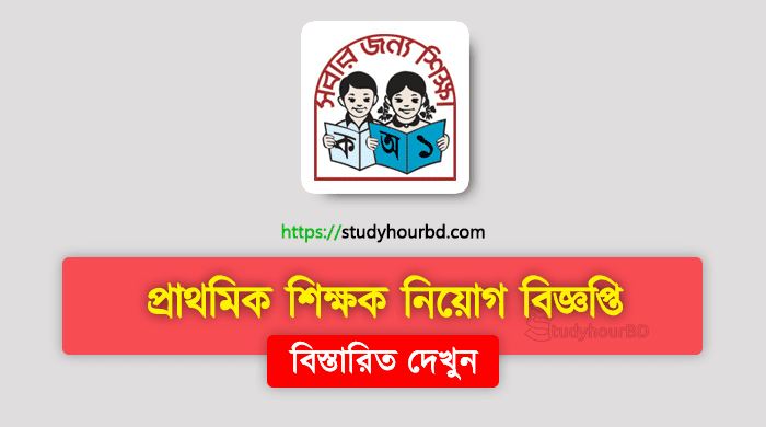 DPE Primary School Teacher Job Circular 2019