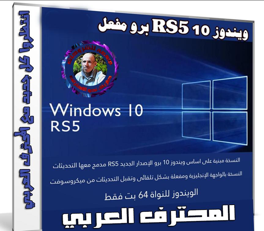 ويندوز 10 RS5 برو مفعل | Windows 10 Pro Rs5 X64 | ديسمبر 2018