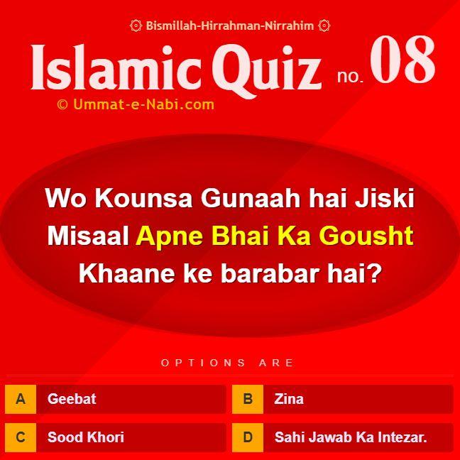 Islamic Quiz 8 : Wo Kounsa Gunaah hai Jiski Misaal Apne Bhai Ka Gousht Khaane ke barabar hai?