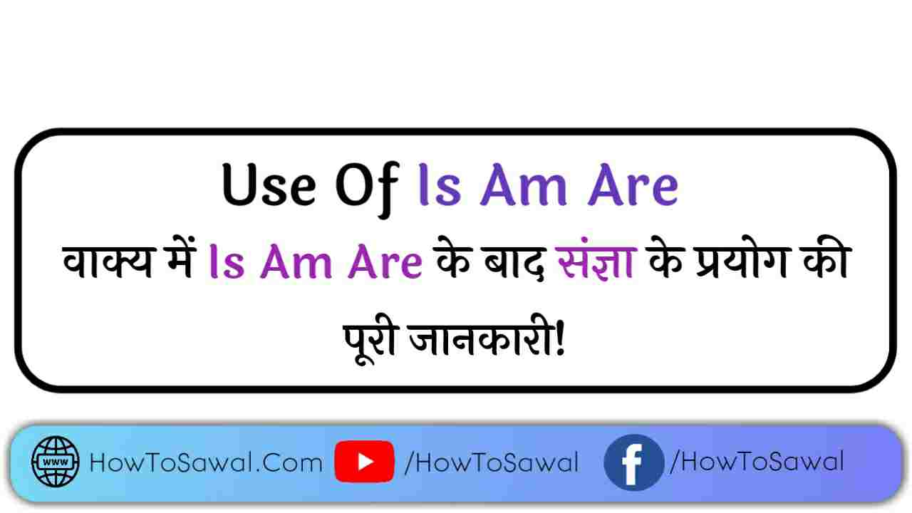 Use of Is, am, are after noun in hindi, use of is am are after noun in sentence Hindi, how to use is am are in translation Hindi