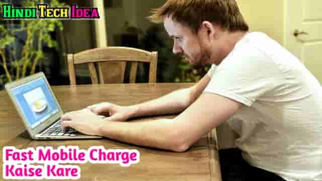 Fast Mobile Charge Kaise Kare