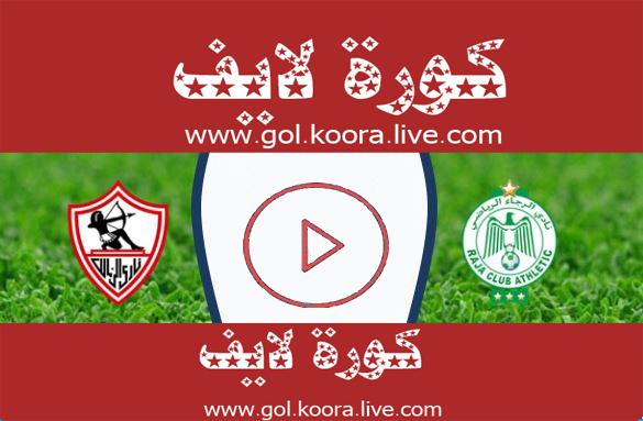 مشاهدة مباراة الزمالك والرجاء بث مباشر يلا شوت اليوم كورة لايف ستار اون لاين18-10-2020 في دوري أبطال أفريقيا