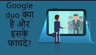 Google Duo Kya hai kaise use karte hai