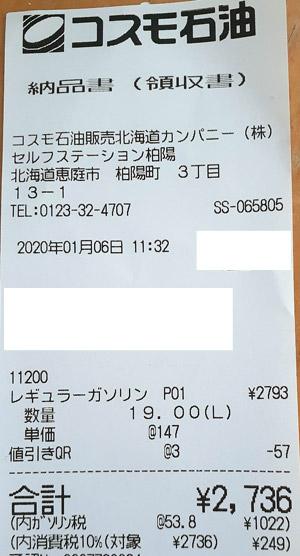 コスモ石油 セルフステーション柏陽 2020/1/6 のレシート