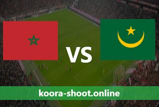 بث مباشر مباراة موريتانيا والمغرب اليوم بتاريخ 27/03/2021