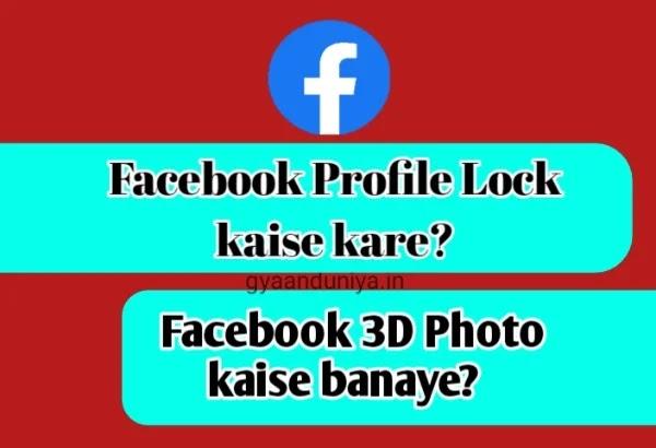 Facebook profile lock kaise kare?, Facebook 3D photo kaise banaye?