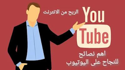 اهم النصائح للنجاح على اليوتيوب