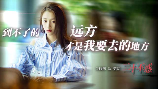twenty not confused poster guan xiaotong