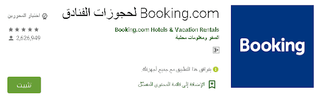تطبيق حجز الفنادق والرحلات الجوية واستئجار السيارات
