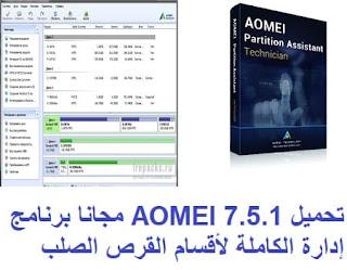 تحميل AOMEI 7.5.1 مجانا برنامج إدارة الكاملة لأقسام القرص الصلب