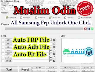 تنزيل برنامج الأودين الإسلامي المجاني Muslim Odin v1.0 , v2.0