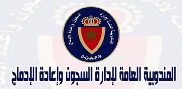 Concours-DGAPR-150-Postes-Resultats-Definitifs- maroc-alwadifa.com