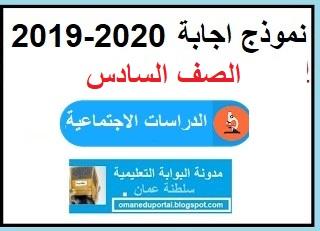 نموذج اجابة اختبار الدراسات الاجتماعية للصف السادس الفصل الاول الدور الاول 2019-2020
