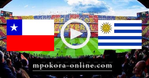 مشاهدة مباراة الأوروجواي وتشيلي بث مباشر كورة اون لاين 21-06-2021 يورو 2020