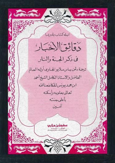 download pdf kitab daqoiqul akhbar makna pesantren