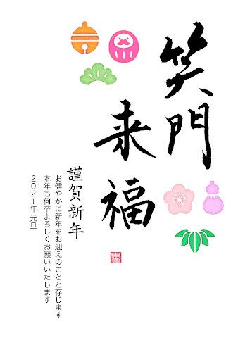 縁起物をちりばめた和風デザインの年賀状「笑門来福の筆文字」