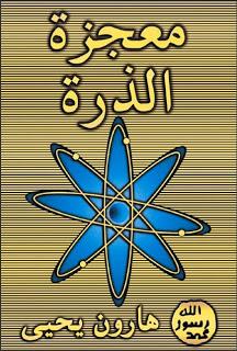 تحميل كتاب معجزة الذرة pdf