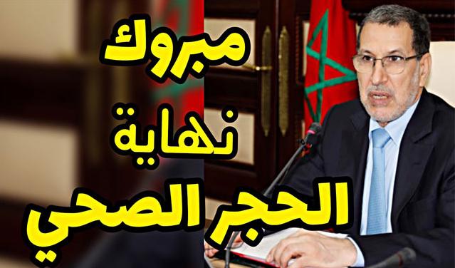 موعد رفع الحجر الصحي في المغرب