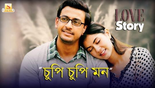 Chupi Chupi Mon Lyrics (চুপি চুপি মন) Love Story   Raj Barman