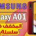نظرة أولية على هاتف سامسونج الجديد Samsung Galaxy A01 ~ مواصفات خفيفة
