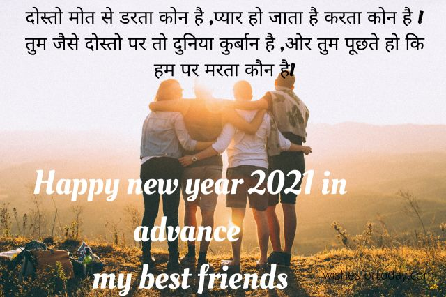 Happy New Year 2021 In Advance Shayari Images In Hindi